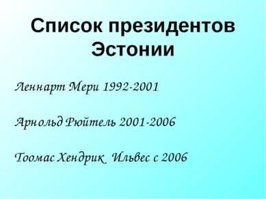 Список президентов Эстонии Леннарт Мери 1992-2001 Арнольд Рюйтель 2001-2006 Т...