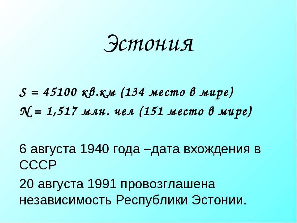 Эстония S = 45100 кв.км (134 место в мире) N = 1,517 млн. чел (151 место в ми...