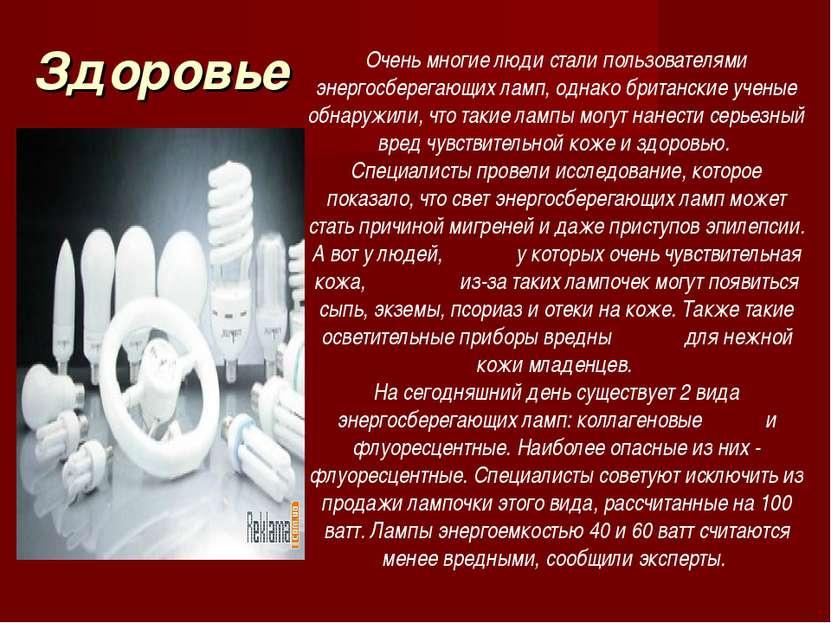Очень многие люди стали пользователями энергосберегающих ламп, однако британс...