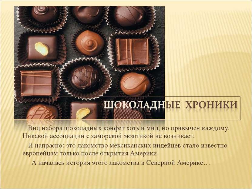 Вид набора шоколадных конфет хоть имил, нопривычен каждому. Никакой ассоциа...