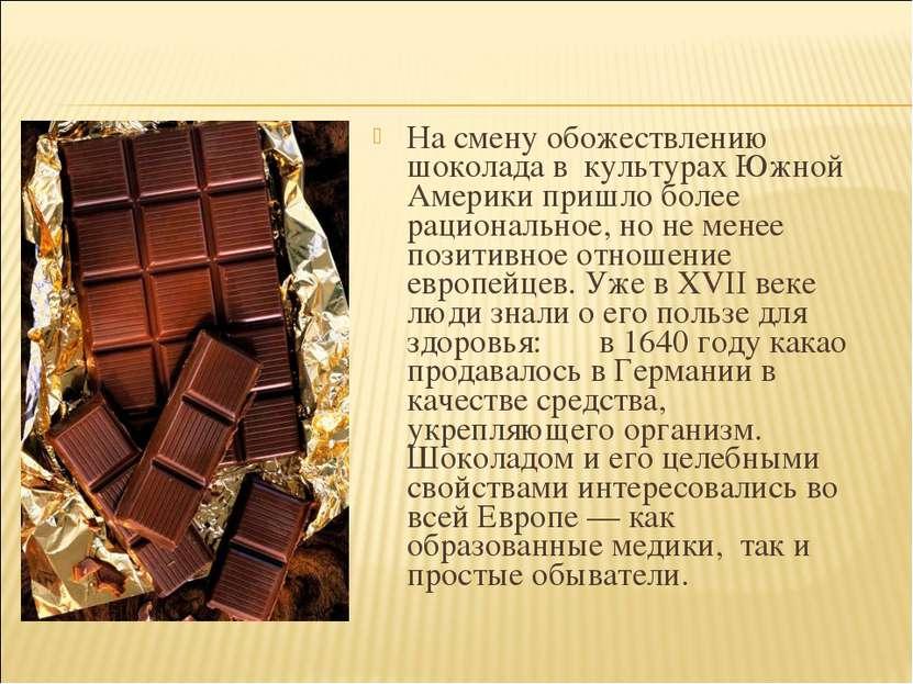 На смену обожествлению шоколада в культурах Южной Америки пришло более рацион...