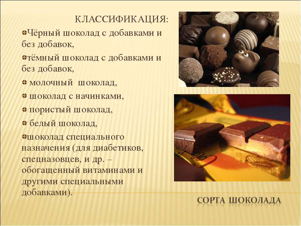 КЛАССИФИКАЦИЯ: Чёрный шоколад с добавками и без добавок, тёмный шоколад с доб...