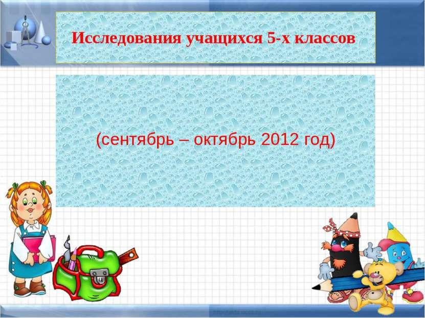 Исследования учащихся 5-х классов (сентябрь – октябрь 2012 год)