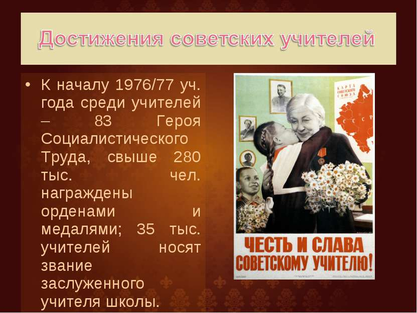 К началу 1976/77 уч. года среди учителей – 83 Героя Социалистического Труда, ...