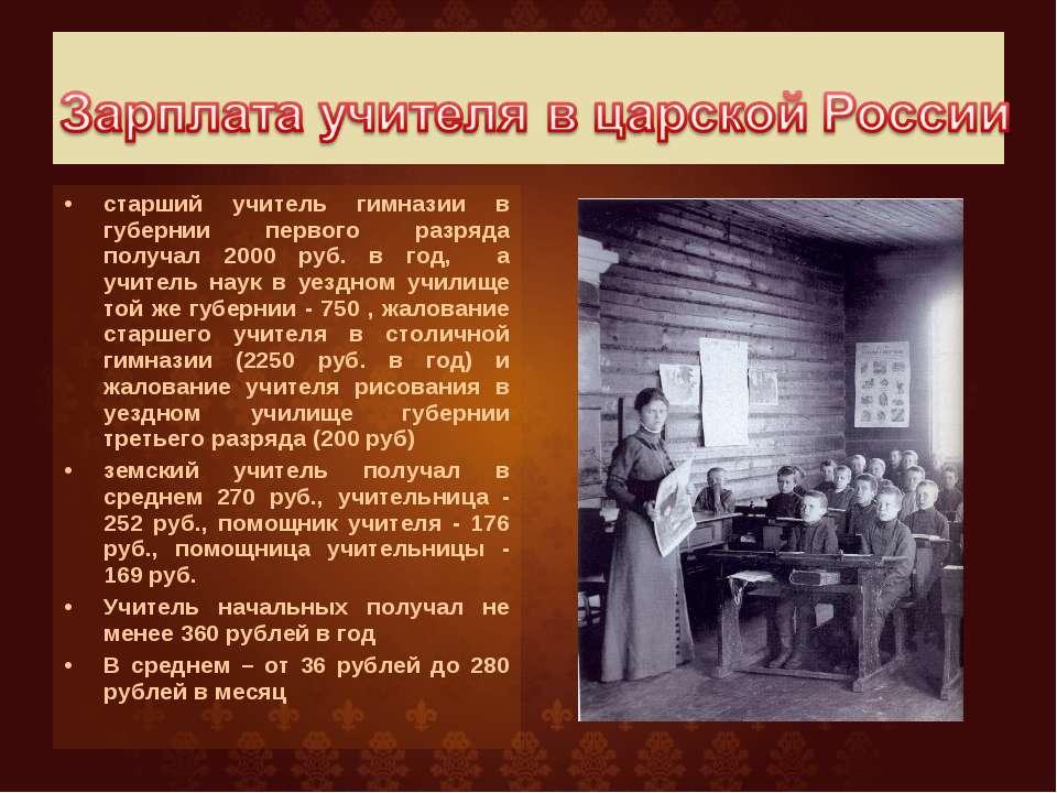старший учитель гимназии в губернии первого разряда получал 2000 руб. в год, ...