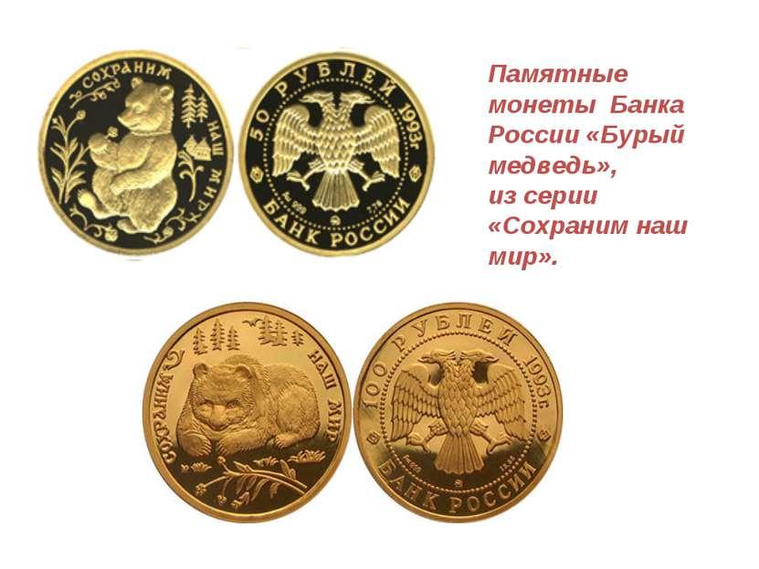 Памятные монеты Банка России «Бурый медведь», из серии «Сохраним наш мир».