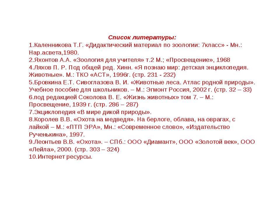 Список литературы: 1.Каленникова Т.Г. «Дидактический материал по зоологии: 7к...