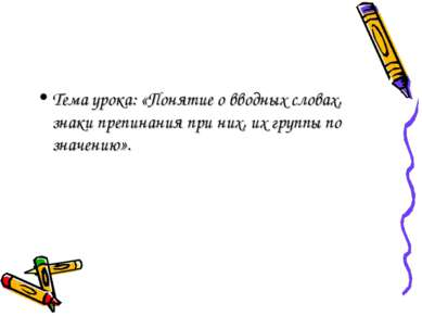 Тема урока: «Понятие о вводных словах, знаки препинания при них, их группы по...