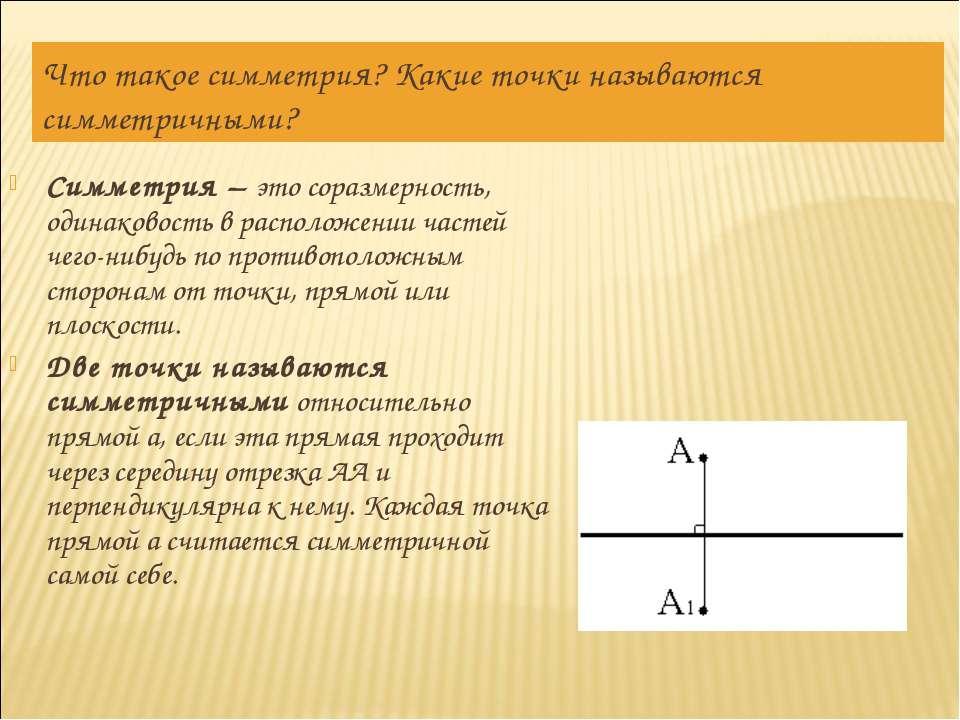 Что такое симметрия? Какие точки называются симметричными? Симметрия – это со...