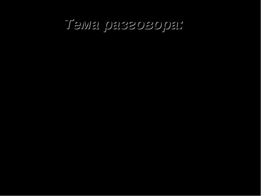 Тема разговора: «Снижение уровня владения русским языком как государственным ...