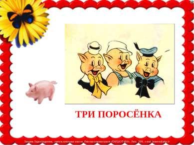 ТРИ ПОРОСЁНКА Лазарева Лидия Андреевна, учитель начальных классов, Рижская ос...
