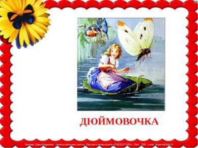 ДЮЙМОВОЧКА Лазарева Лидия Андреевна, учитель начальных классов, Рижская основ...
