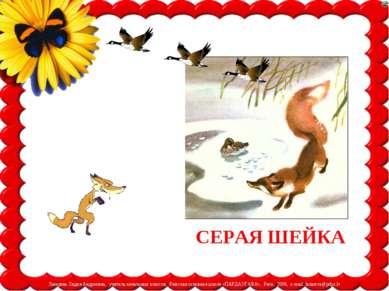 СЕРАЯ ШЕЙКА Лазарева Лидия Андреевна, учитель начальных классов, Рижская осно...