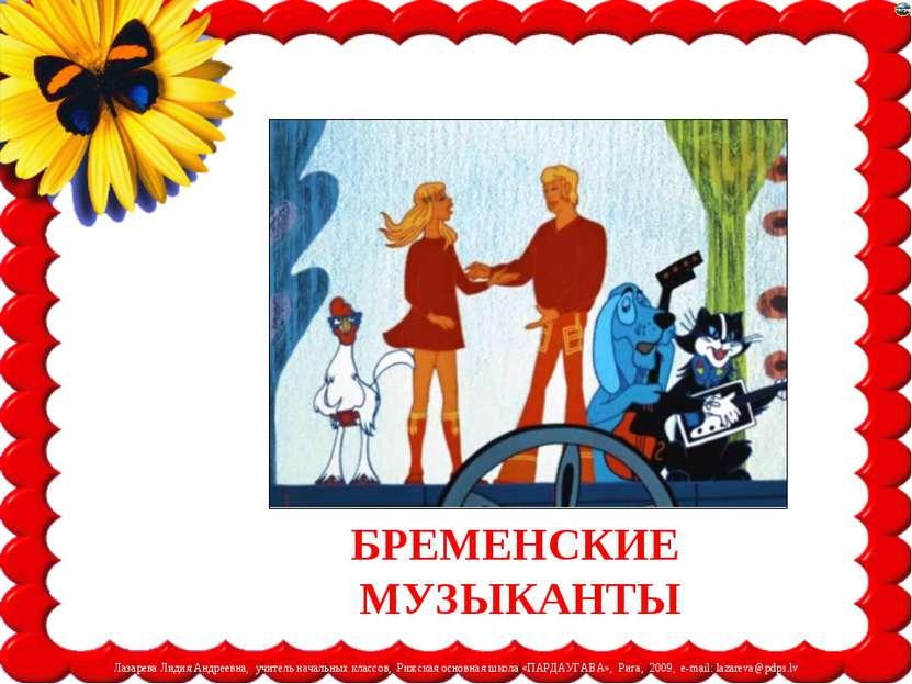 БРЕМЕНСКИЕ МУЗЫКАНТЫ Лазарева Лидия Андреевна, учитель начальных классов, Риж...