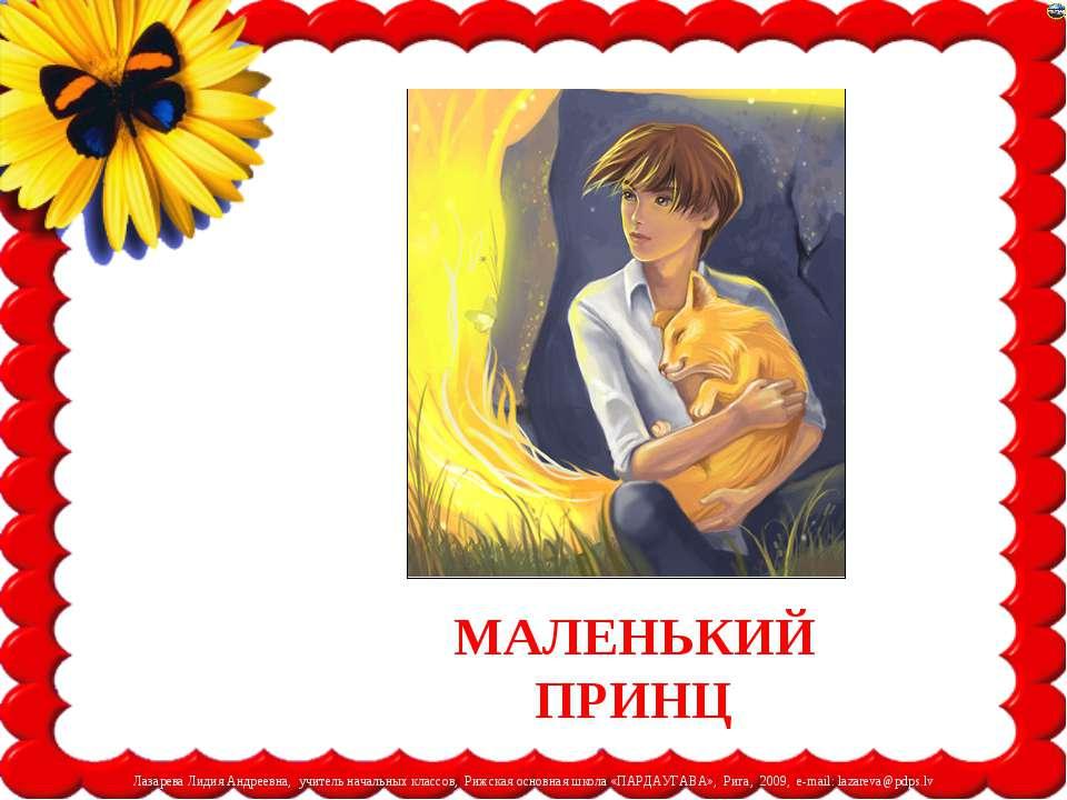 МАЛЕНЬКИЙ ПРИНЦ Лазарева Лидия Андреевна, учитель начальных классов, Рижская ...