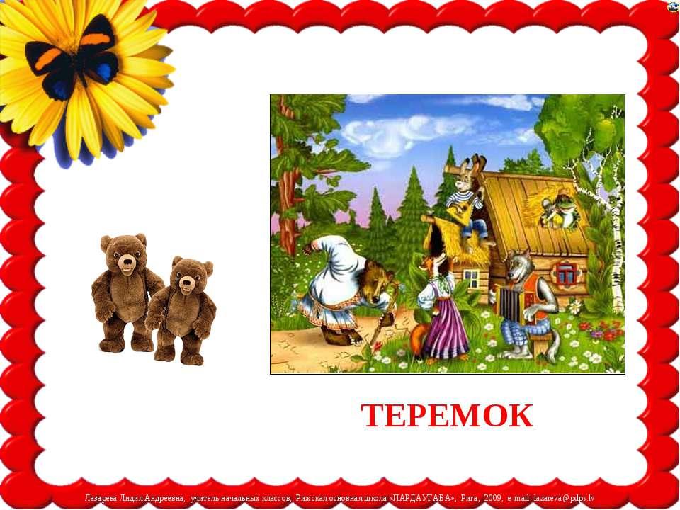 ТЕРЕМОК Лазарева Лидия Андреевна, учитель начальных классов, Рижская основная...