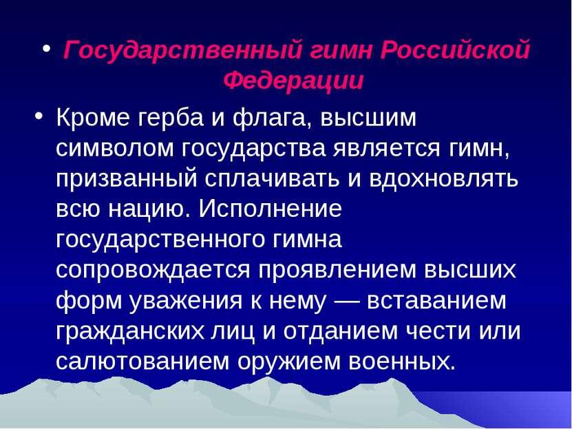 Государственный гимн Российской Федерации Кроме герба и флага, высшим символо...