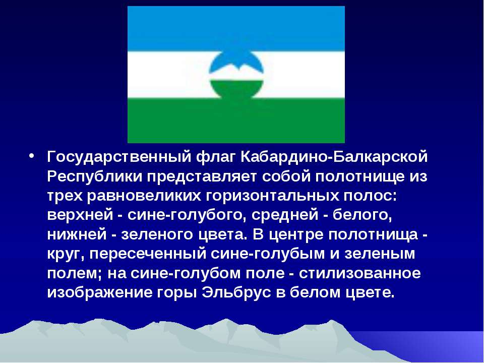 Государственный флаг Кабардино-Балкарской Республики представляет собой полот...
