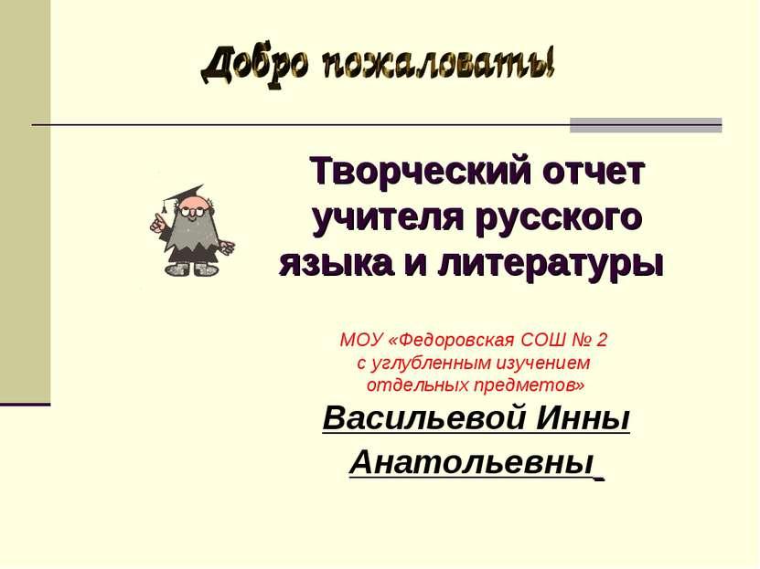 Творческий отчет учителя русского языка и литературы МОУ «Федоровская СОШ № 2...
