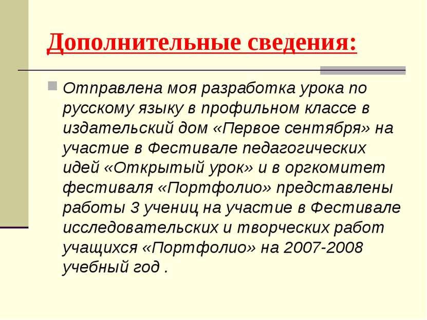 Дополнительные сведения: Отправлена моя разработка урока по русскому языку в ...