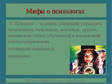 Мифы о психологах 4. Психолог – человек, умеющий управлять поведением, чувств...