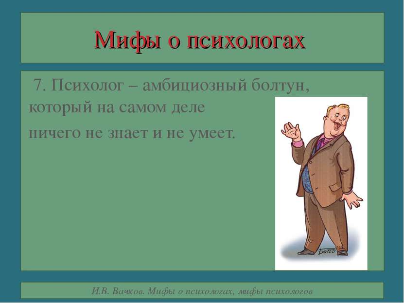 Мифы о психологах 7. Психолог – амбициозный болтун, который на самом деле нич...