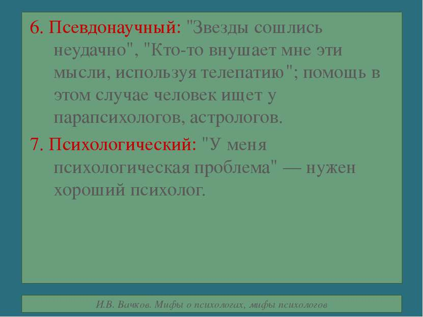 """6. Псевдонаучный: """"Звезды сошлись неудачно"""", """"Кто-то внушает мне эти мысли, и..."""