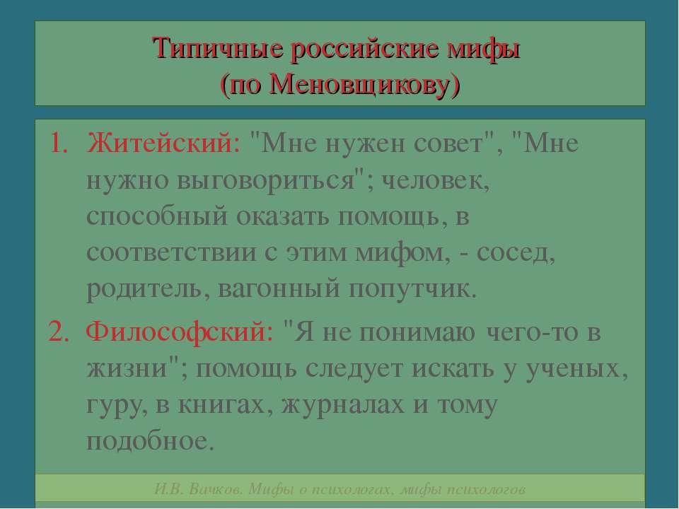 """Типичные российские мифы (по Меновщикову) Житейский: """"Мне нужен совет"""", """"Мне ..."""
