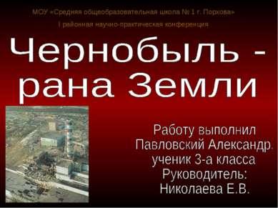 МОУ «Средняя общеобразовательная школа № 1 г. Порхова» I районная научно-прак...