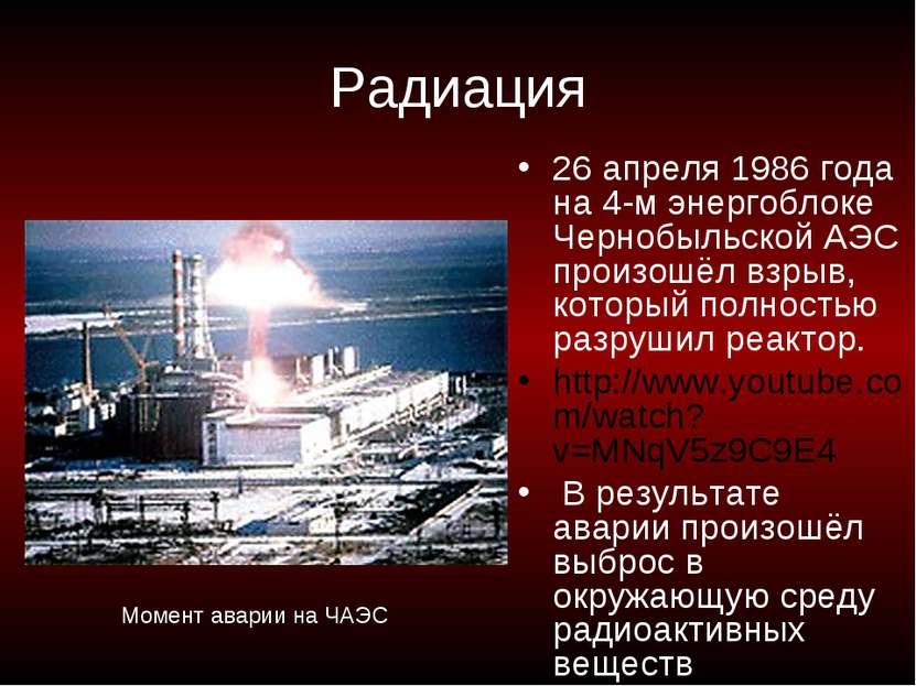 Радиация 26 апреля 1986 года на 4-м энергоблоке Чернобыльской АЭС произошёл в...