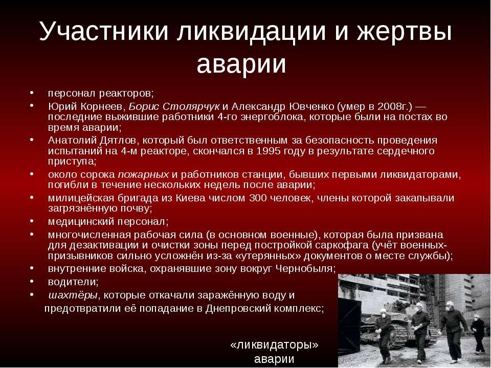 Участники ликвидации и жертвы аварии персонал реакторов; Юрий Корнеев, Борис ...