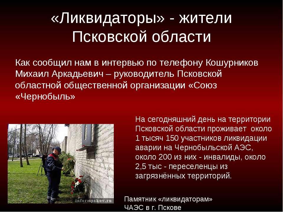 «Ликвидаторы» - жители Псковской области На сегодняшний день на территории Пс...