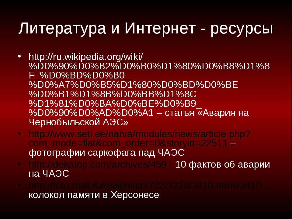 Литература и Интернет - ресурсы http://ru.wikipedia.org/wiki/%D0%90%D0%B2%D0%...