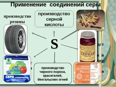 Применение соединений серы S производство лекарств и косметических препаратов...