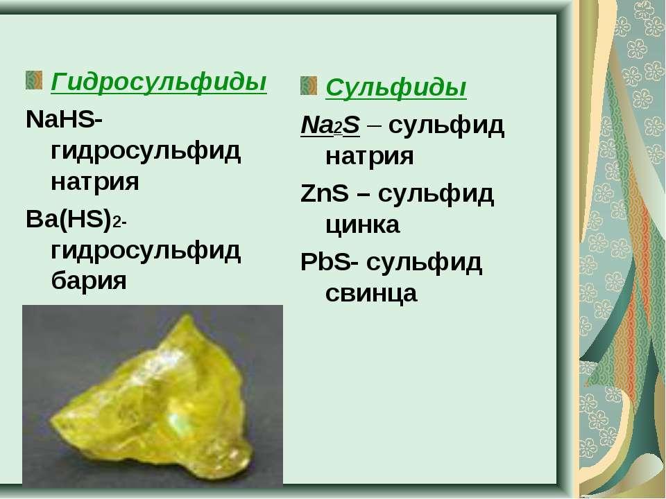 Гидросульфиды NaHS- гидросульфид натрия Ba(HS)2- гидросульфид бария Сульфиды ...