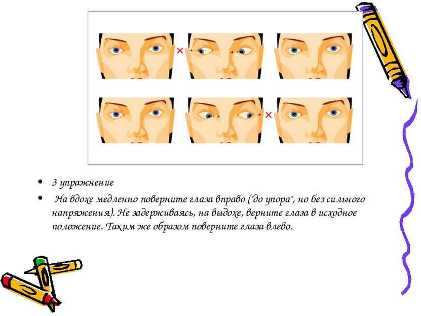 """3 упражнение На вдохе медленно поверните глаза вправо (""""до упора"""", но без сил..."""