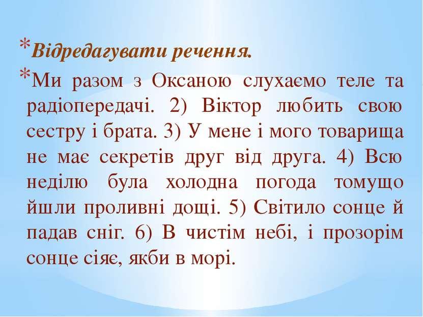 Відредагувати речення. Ми разом з Оксаною слухаємо теле та радіопередачі. 2) ...