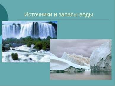 Источники и запасы воды.