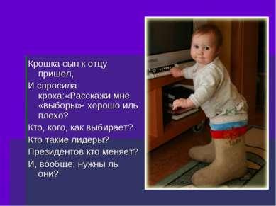 Крошка сын к отцу пришел, И спросила кроха:«Расскажи мне «выборы»- хорошо иль...