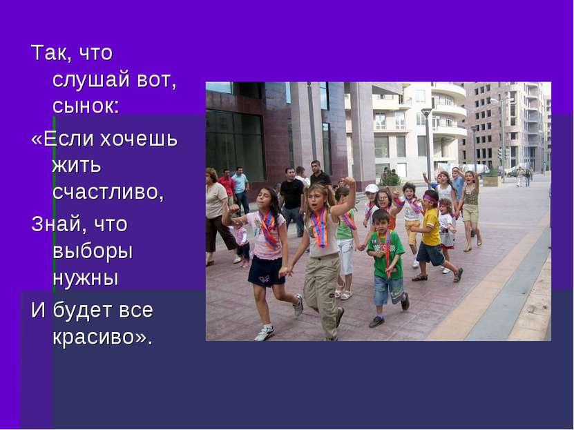 Так, что слушай вот, сынок: «Если хочешь жить счастливо, Знай, что выборы нуж...