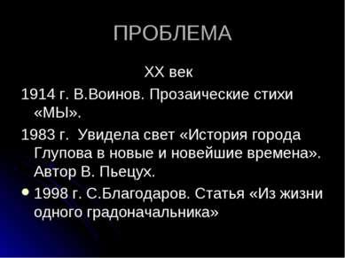 ПРОБЛЕМА XX век 1914 г. В.Воинов. Прозаические стихи «МЫ». 1983 г. Увидела св...