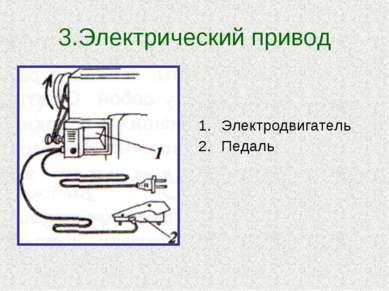 3.Электрический привод Электродвигатель Педаль