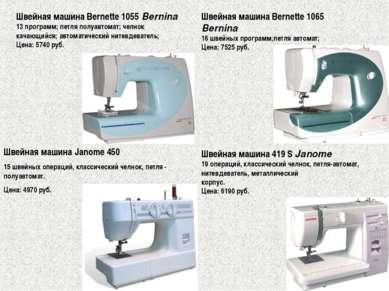 Швейная машина Bernette 1055 Bernina 13 программ; петля полуавтомат; челнок к...