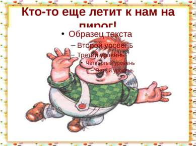 Кто-то еще летит к нам на пирог! http://aida.ucoz.ru