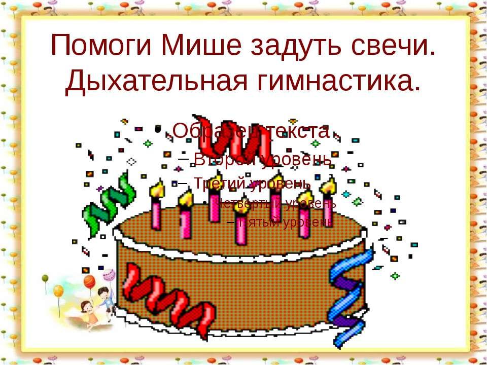 Помоги Мише задуть свечи. Дыхательная гимнастика. http://aida.ucoz.ru