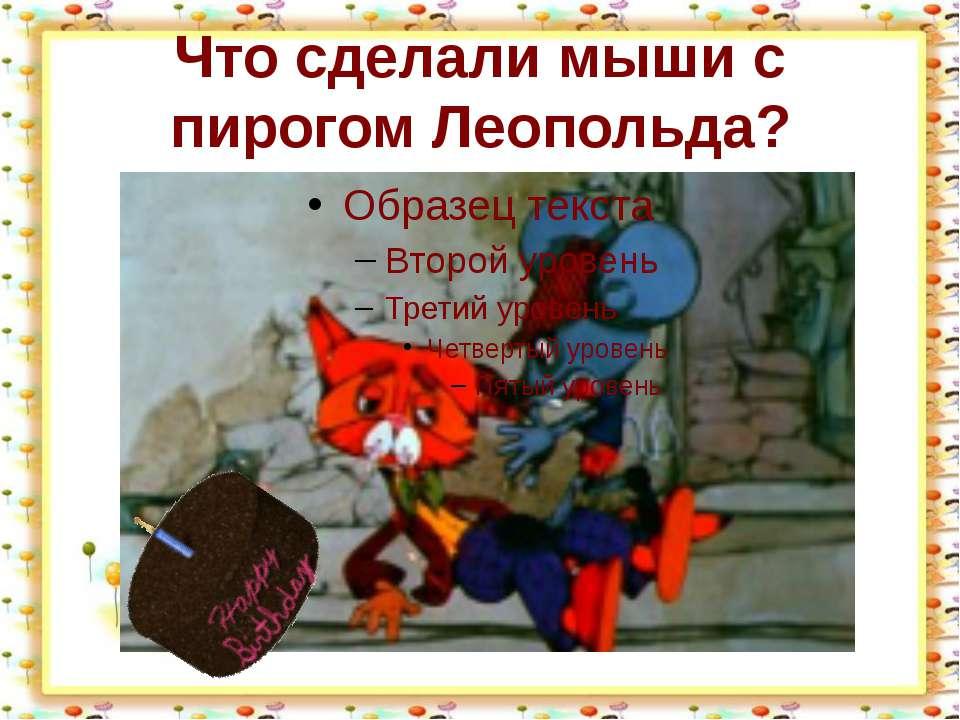 Что сделали мыши с пирогом Леопольда? http://aida.ucoz.ru