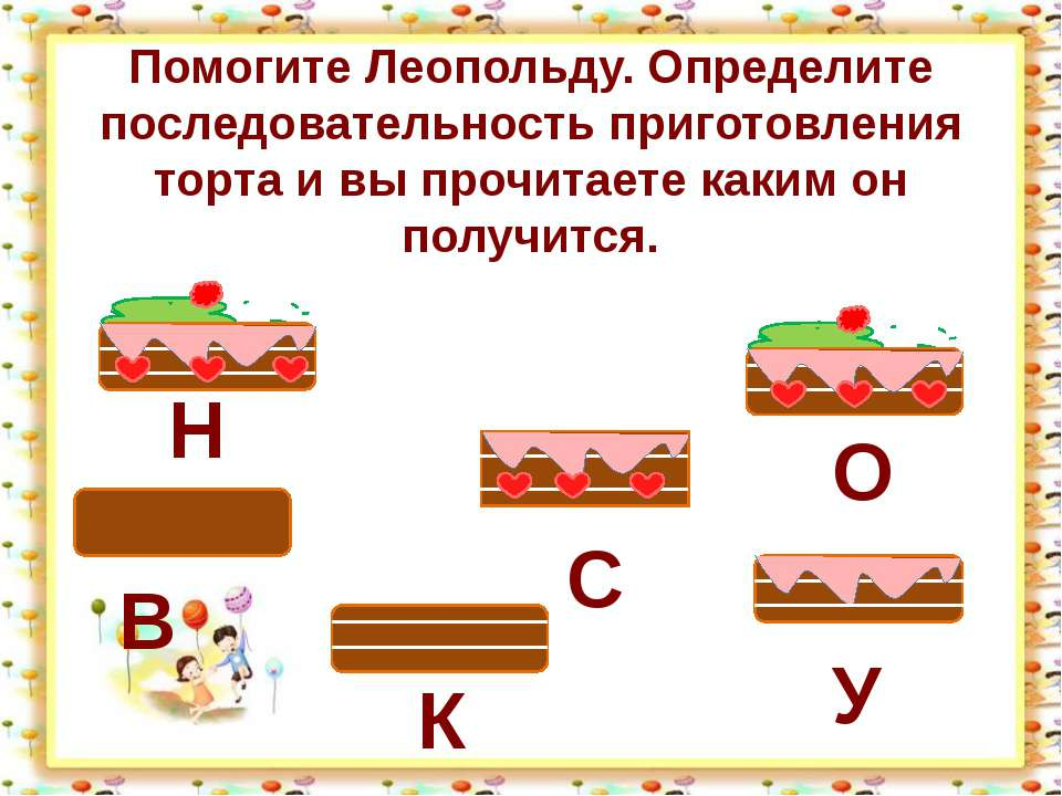 Помогите Леопольду. Определите последовательность приготовления торта и вы пр...