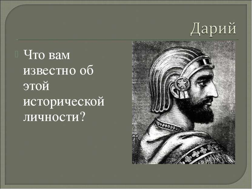 Что вам известно об этой исторической личности?