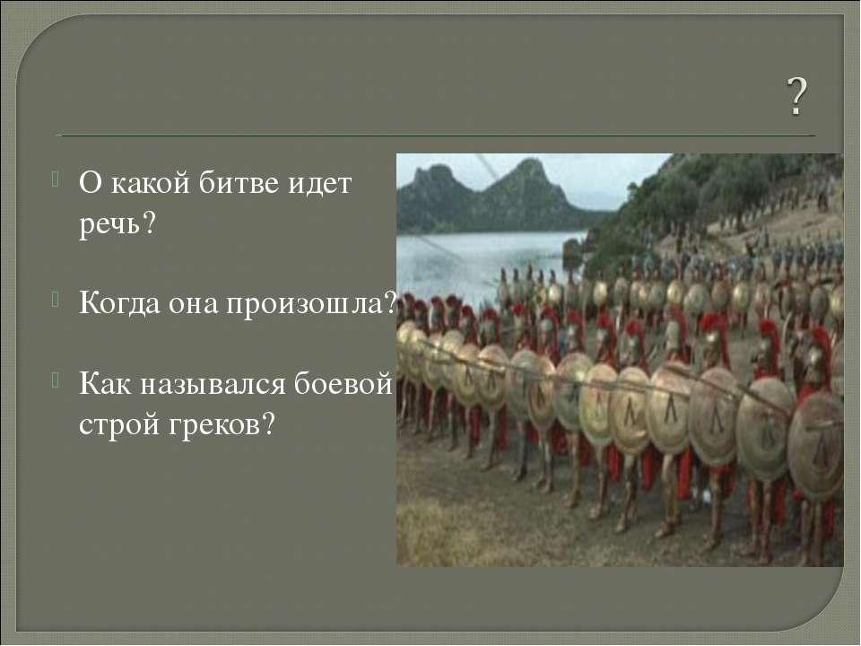 О какой битве идет речь? Когда она произошла? Как назывался боевой строй греков?