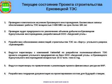 Текущее состояние Проекта строительства Ерковецкой ТЭС Проведено комплексное ...
